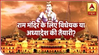Ram temple via parliament now? Whip has been issued by BJP - ABPNEWSTV
