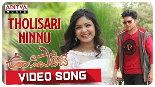 Tholisari Ninnu Video Song || Undiporaadey Songs || Sabu Varghese || Naveen Nayini - ADITYAMUSIC