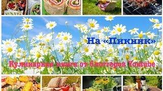 №121 Кулинарная книга  Французкий изысканный десерт   MACARON   Меню На пикник