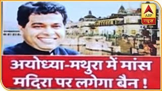 Meat, alcohol may soon be banned in Ayodhya, Mathura - ABPNEWSTV