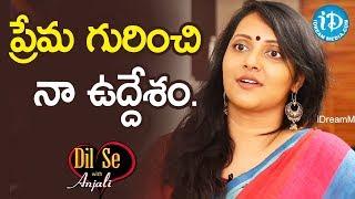 ప్రేమ గురించి నా ఉద్దేశం. - Chandana Deepti || Dil Se With Anjali - IDREAMMOVIES