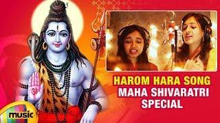 Maha Shivaratri 2018 Special | Harom Hara Song | Lord Shiva Songs | Devotional Songs | Mango Music - MANGOMUSIC