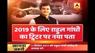 Aaj Ka Arjun: Rahul emerges as new leader of opposition in Congress' 84th Plenary session - ABPNEWSTV