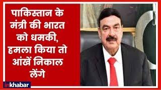 पाकिस्तान रेल मंत्री शेख रशीद अहमद की भारत को धमकी; Pakistani Rail Minister Shiekh Rashid Statement - ITVNEWSINDIA