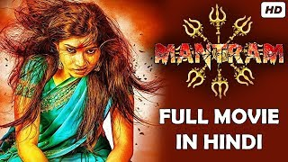 Mantram Full Hindi Dubbed Movie In HD | Horror Movie - SHREEINTERNATIONAL