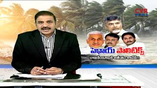 పెథాయ్ పాలిటిక్స్ ..రాజకీయానికి అతీతం కాదేది.. | ALL Opposition Parties Target Chandrababu Naidu - CVRNEWSOFFICIAL