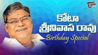 Kota Srinivasa Rao Birthday Special | TeluguOne - TELUGUONE