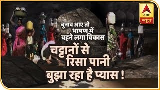 MP's Khusra village dependent on pits for drinking water | Ghanti Bajao Full(09.11.18) - ABPNEWSTV