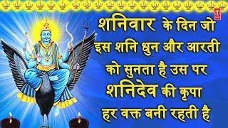 शनिवार Special भजन I शनि स्तुति, धुन,आरती Shani Stuti,Dhun,Jai Shani Deva Aarti, Nilanjan Samabhasam - TSERIESBHAKTI