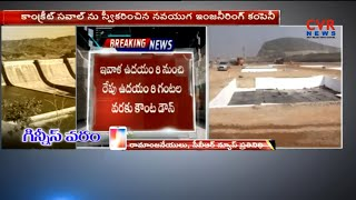 గిన్నీస్ వరం  : Polavaram Project to Create world records in 24 hrs | AP | CVR News - CVRNEWSOFFICIAL