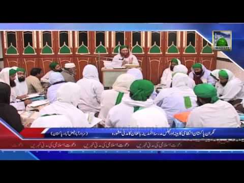 Madani Mashwarah amongst Majlis of Madarsa tul Madina Balighan 19 Dec News