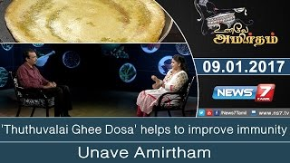 Unave Amirtham 09-01-2017 'Thuthuvalai Ghee Dosa' helps to improve immunity – NEWS 7 TAMIL Show