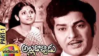 Alludochadu Full Movie - Part 1/13 - Ramakrishna, Jayasudha - MANGOVIDEOS