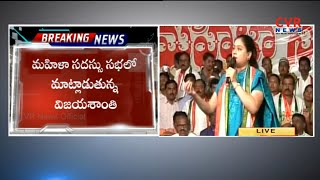 Vijaya Shanthi Election Campaign Speech At Congress Mahila Sadassu At Karimnagar l CVR NEWS - CVRNEWSOFFICIAL