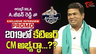 Armoor MLA Jeevan Reddy Exclusive Interview Promo | Talk Show with Aravind Kolli #17 - TeluguOne - TELUGUONE