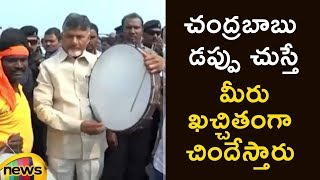 AP CM Chandrababu Naidu Plays Drum at Amaravati | Chandrababu Naidu Latest News | AP Political News - MANGONEWS