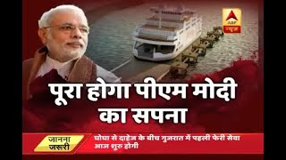 PM to inaugurate Phase 1 of RO RO ferry service between Ghogha & Dahej on Sunday - ABPNEWSTV
