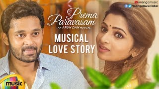 Prema Paravasam Musical Love Story | 2019 Telugu Music Video Song | Arun Dan | Sri Krishna | Sruthi - MANGOMUSIC