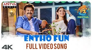 Entho Fun Full Video Song || F2 Video Songs || Venkatesh, Varun Tej, Anil Ravipudi || DSP - ADITYAMUSIC