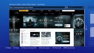 PlayStation 4 VS Xbox One - Сравнение браузеров