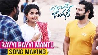 Rayyi Rayyi Mantu Song Making | Vunnadi Okate Zindagi | Ram, Anupama Parameswaran, Lavanya Tripathi - IGTELUGU