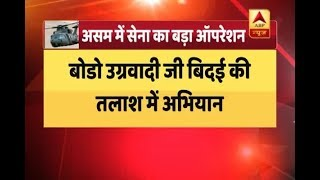 Assam: Indian Army's Big Search Operation to find NDFB leader Bidai - ABPNEWSTV