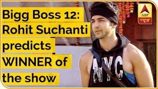 Bigg Boss 12: Rohit Suchanti Predicts WINNER Of The Show | ABP News - ABPNEWSTV