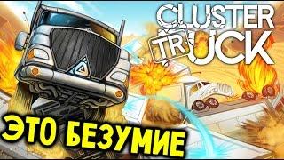 Clustertruck - Сумасшедший Паркур на Грузовиках (прохождение на русском) #1