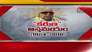 Karunanidhi Funeral Latest Updates:  PM Modi reaches Chennai | CVR NEWS - CVRNEWSOFFICIAL