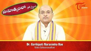 Sahityamlo Hasyam || Episode 216 || By Dr. Garikipati Narasimha Rao - TELUGUONE