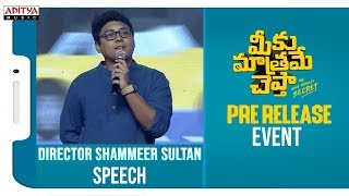 Director Shammeer Sultan Speech @ Meeku Maathrame Cheptha Pre Release Event - ADITYAMUSIC