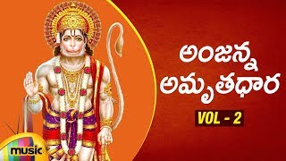 Lord Hanuman Devotional Songs | Anjanna Amurthadhara Song Vol 2 | Bhakti Songs Telugu | Mango Music - MANGOMUSIC