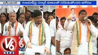 T Congress leaders held strike protesting waiving of crop loans - Karimnagar - V6NEWSTELUGU