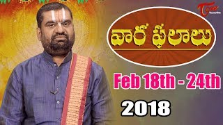 Rasi Phalalu | Feb 18th to Feb 24th 2018 | Weekly Horoscope 2018 | Vaara Phalalu - TeluguOne - TELUGUONE