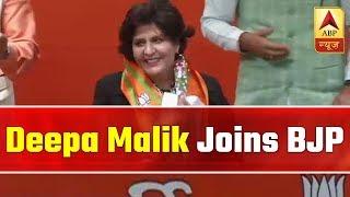 Paralympic Medallist Deepa Malik Joins BJP | ABP News - ABPNEWSTV