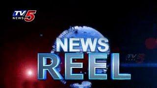 News Reel Of Andhra Pradesh : TV5 News - TV5NEWSCHANNEL