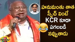 V Hanumantha Rao Funny Speech On KCR | Congress Public Meeting | Hanumantha Rao Comedy | Mango News - MANGONEWS