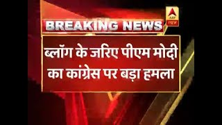 PM Narendra Modi attacks Congress via blog - ABPNEWSTV