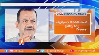 HC Cancelled Komatireddy and Sampath Assembly Suspension | Gosala Srinivas Respond | iNews - INEWS