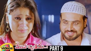 Mohabbath Mein Latest Telugu Movie HD | Karthik | Hameeda | New Telugu Movies | Part 9 |Mango Videos - MANGOVIDEOS
