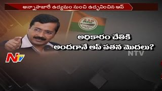 AAP Crisis: Will AAP Get Victory in Before Elections? || Delhi || NTV - NTVTELUGUHD