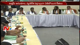 T-Congress In-Charge RC Khuntia Conducts Meeting with Senior Leaders || NTV - NTVTELUGUHD