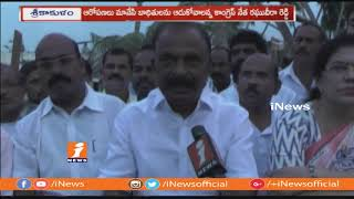 AP PCC Chief Raghuveera Reddy Face To Face Over Title Cyclone Affected In Srikakulam | iNews - INEWS
