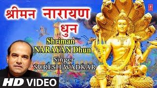 श्रीमन नारायण धून Shriman Narayan Narayan Hari Hari  Dhuni By Suresh Wadkar Full Audio Song - TSERIESBHAKTI