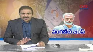 వంగవీటి జంప్ | Why YSRCP Neglect Vangaveeti Radha in Vijayawada | CVR News - CVRNEWSOFFICIAL