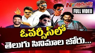 Reason Behind Telugu Cinema Market Expansion in Overseas || Tollywood || Story Board Full Video - NTVTELUGUHD