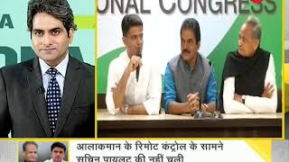 DNA: Did Congress compromise on the choice of chief minister in Rajasthan? - ZEENEWS