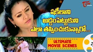 షకీలాని అడ్డంపెట్టుకుని ఎలా తప్పించుకున్నారో.. | Telugu Movie Ultimate Scenes | TeluguOne - TELUGUONE