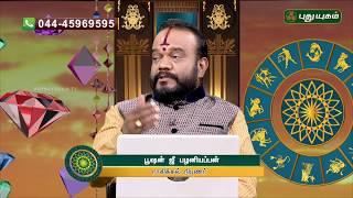 Neram Nalla Neram – Know your Astrology 22-08-2017  PuthuYugam TV Show