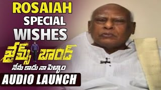 Tamil Nadu Governor Rosaiah Special Wishes to James Bond Team At James Bond Audio Launch - ADITYAMUSIC